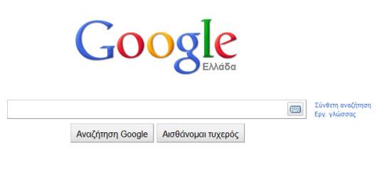 Google greece